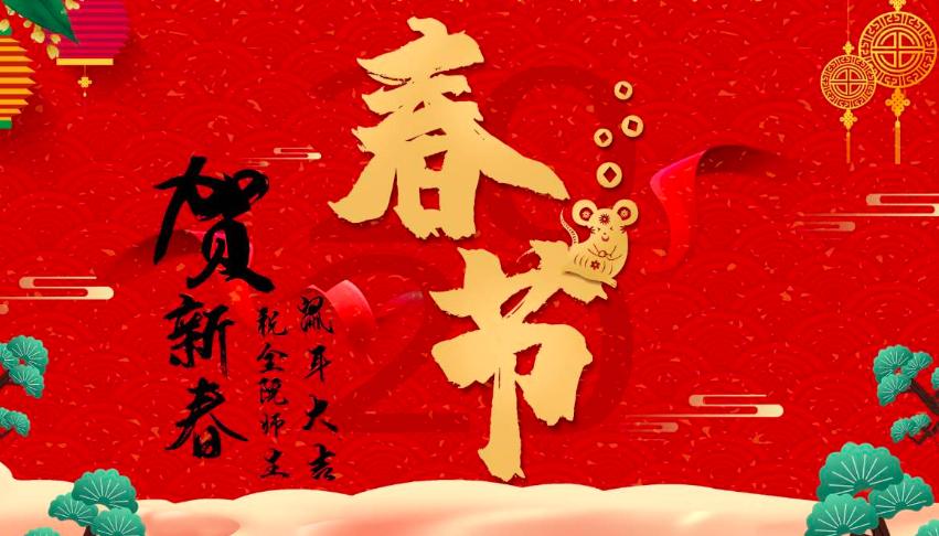 劲爆体育网祝各位球迷新春快乐鼠年好运!