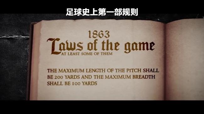一起来看看1863年的第一版足球规则