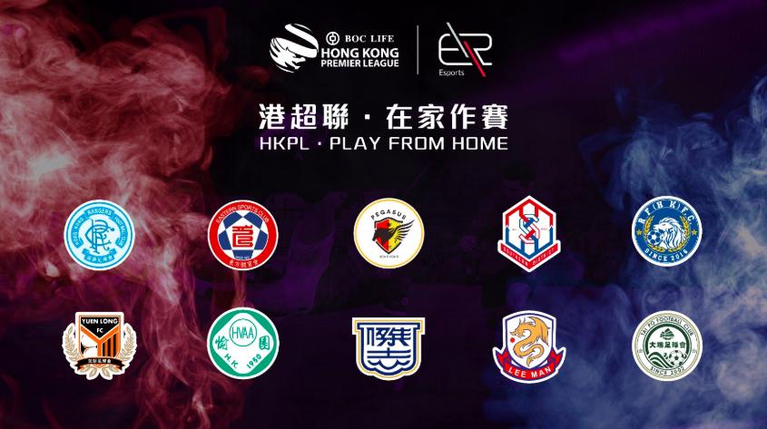 中银人寿香港超级联赛不早于八月复赛