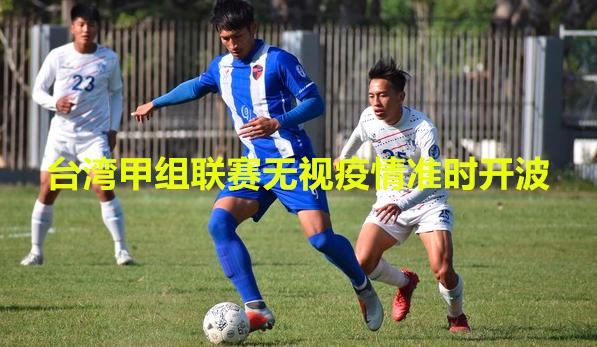 全球联赛 台湾足球继续成为东亚独苗