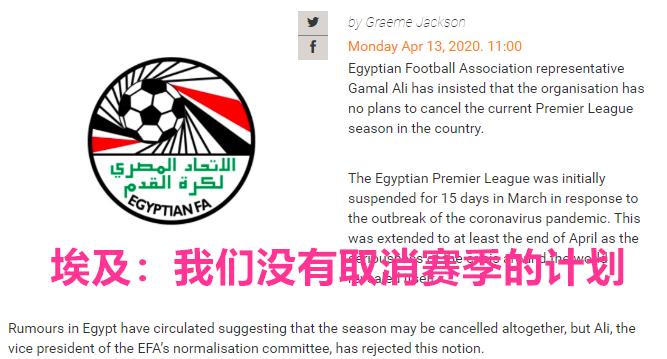 埃及足总:我们没有取消19-20赛季的计划