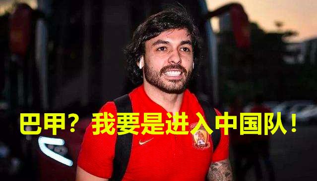 高拉特:不考虑回巴甲而望入选中国队