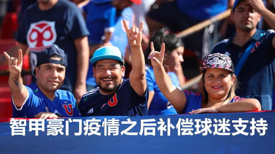 补偿球会支持者 智利大学发布球迷公告