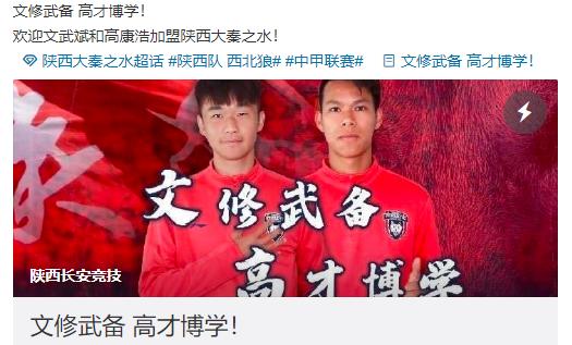 陕西大秦引入两名年轻球员迎来青春风暴