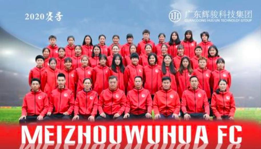 梅州五华女足教练团确定 何伟文任主教练