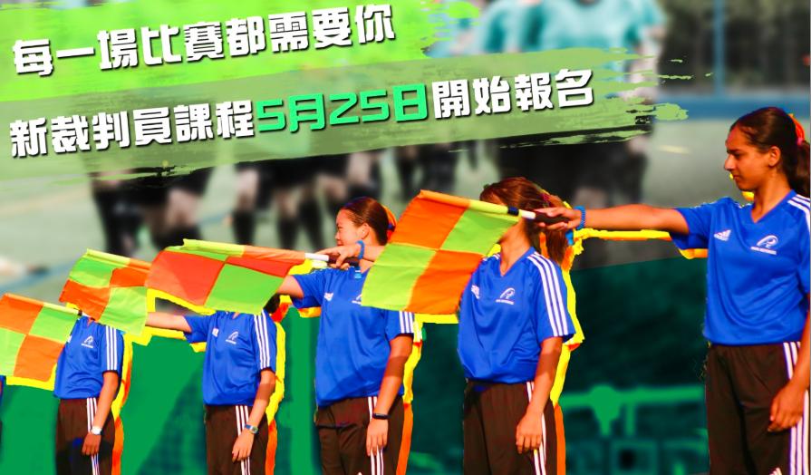 2020年香港足球总会新裁判员课程启动
