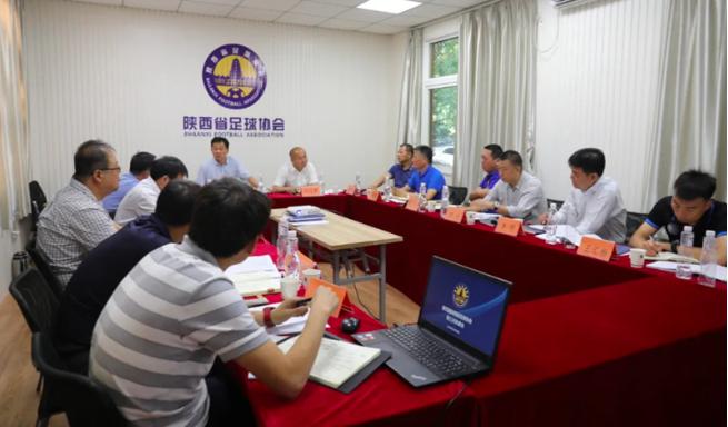 第四届陕西省足球协会第三次执委会召开