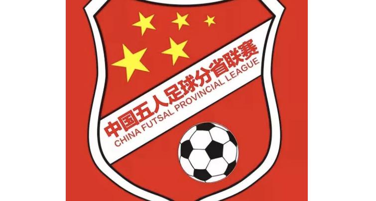回顾:中国五人制足球分省联赛正式成立