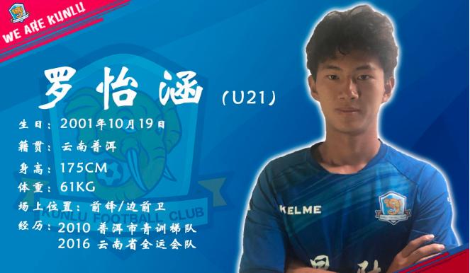 罗怡涵正式加盟云南昆陆足球俱乐部