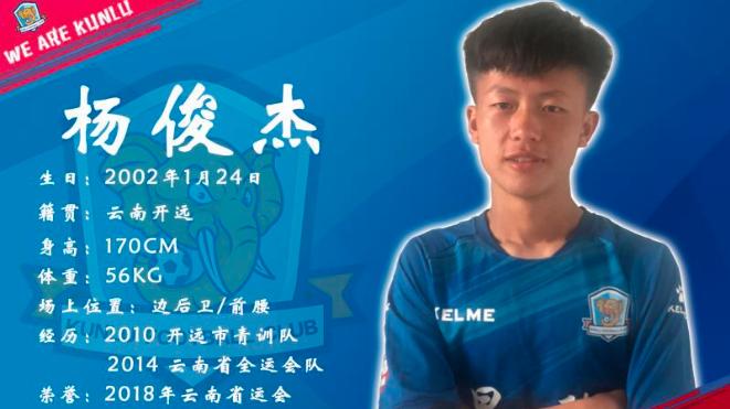 杨俊杰正式加盟云南昆陆足球俱乐部