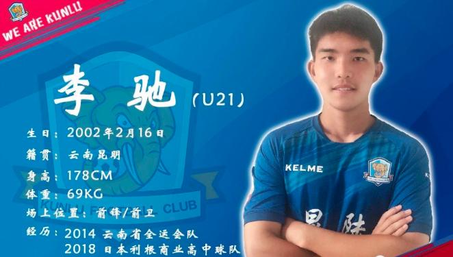 李驰正式加盟云南昆陆足球俱乐部
