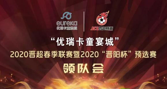 优瑞卡童宴城2020晋超春季联赛召开队长会