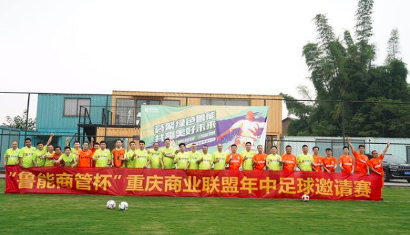 重庆商业联盟鲁能商管杯足球赛成功收官