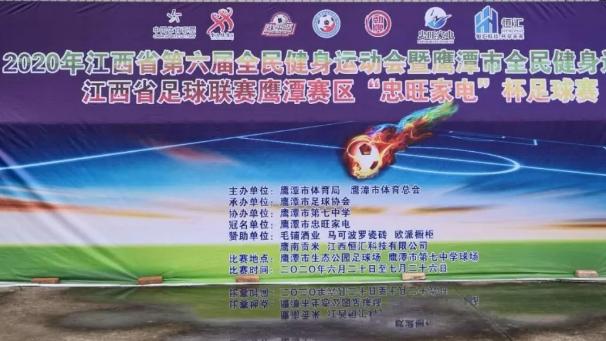 """江西鹰潭赛区""""忠旺家电""""杯足球赛开锣"""