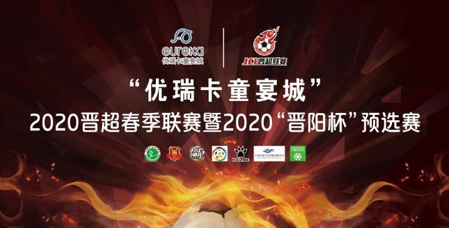 优瑞卡童宴城2020晋超春季联赛预赛介绍
