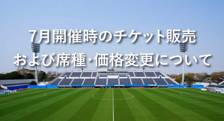 横滨FC主场对阵仙台维加泰说明预告