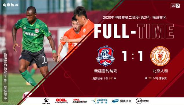 中甲联赛 新疆雪豹纳欢1比1北京人和商业