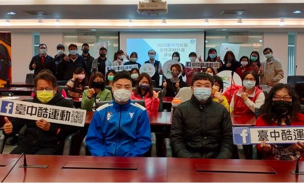 台中市社区结合要打造儿童的足球城市