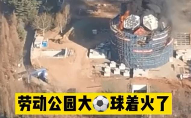 """大连足球标志建筑""""大足球""""烧掉了"""